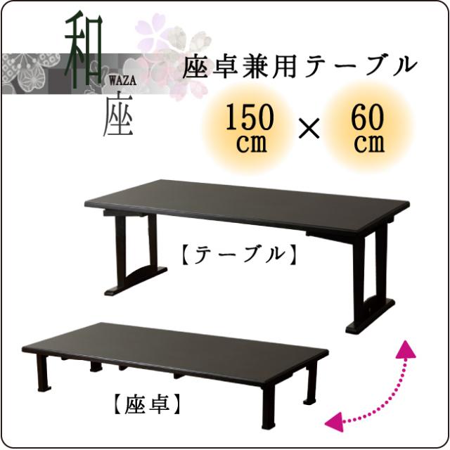 【和座】座卓兼用テーブル150×60 和風机 一台二役 木製 料亭・旅館で大好評 送料無料