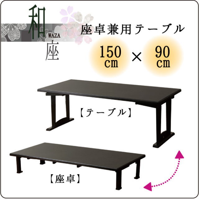 【和座】座卓兼用テーブル150×90 和風机 一台二役 木製 料亭・旅館で大好評