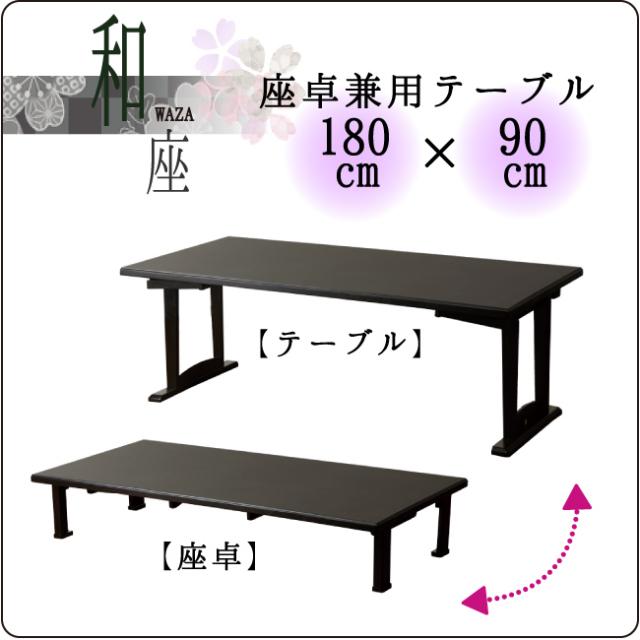 【和座】座卓兼用テーブル180×90 和風机 一台二役 木製 料亭・旅館で大好評 送料無料