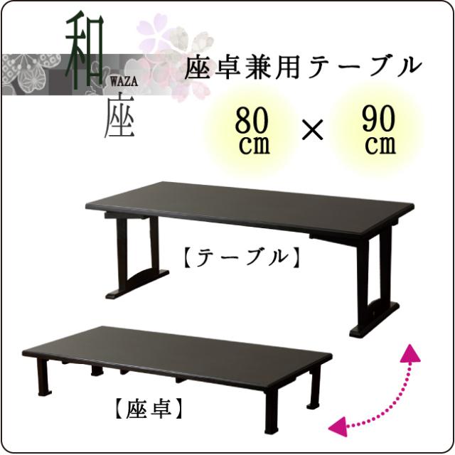 【和座】座卓兼用テーブル80×90 和風机 一台二役 木製 料亭・旅館で大好評 送料無料