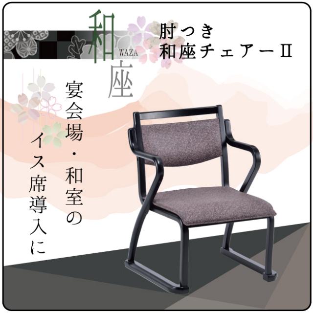 和座チェアII 肘付 和風椅子 木製 全4色 超軽量 スタッキング 畳に優しい 和室 料亭・旅館で大好評 完成品 送料無料