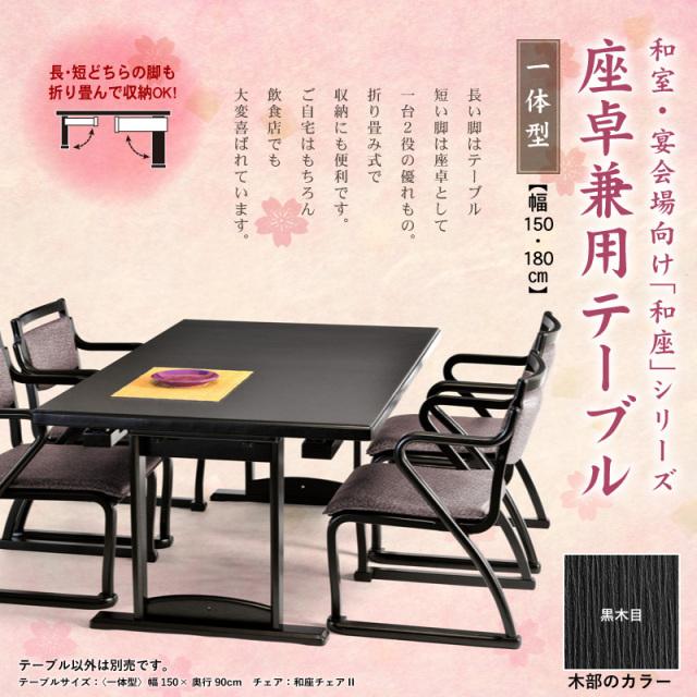 和座 座卓兼用テーブル-一体型- 和風 和室 座卓 一台二役 旅館 宴会場 組立て