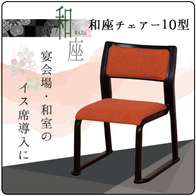 和座チェア10型 和風椅子 木製 軽量 スタッキング 畳に優しい 和室 完成品 送料無料
