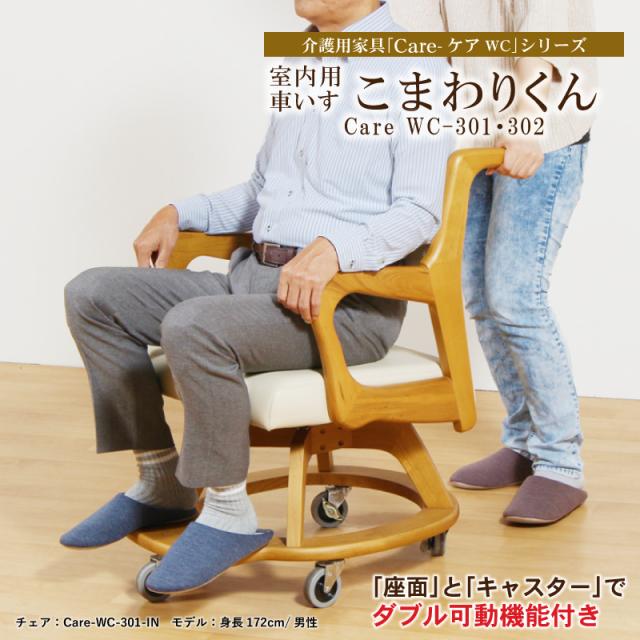 Care-WC-301・302 こまわりくん 室内用車椅子 木製 椅子 高齢者 介護 介助 持ち手 キャスター 座面回転 フットレスト 2色 送料無料