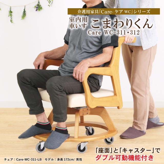 【リニューアル】Care-WC-311・312 こまわりくん 室内用車椅子 木製 椅子 高齢者 介護 介助 持ち手 キャスター 座面回転 フットレスト 2色 送料無料