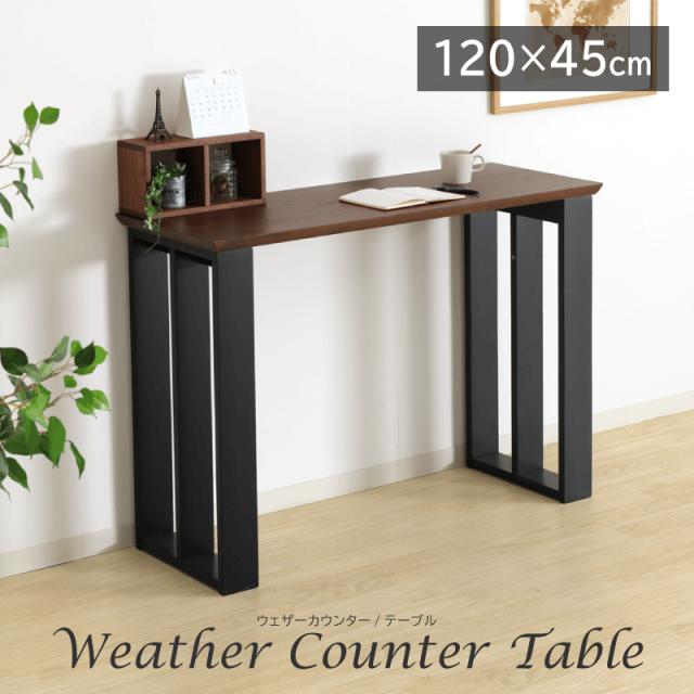 Weather-ウェザー- カウンターテーブル 120cm×45cm ダークブラウン ウォールナット突板 ダークブラウン 組立て