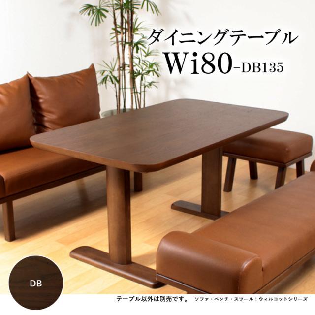 Wi80-DB135 ダイニングテーブル 135cm×80cm ブラウン ウォールナット突板 ロータイプ 組立て