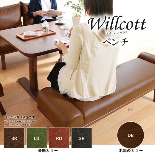 Willcott-ウィルコット- ベンチ 2人掛け 幅150cm 全4色 アジャスター 完成品