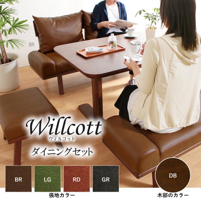 Willcott-ウィルコット-ダイニング4点セット ダイニングテーブル ロータイプ 135cm×80cm ソファ ベンチ スツール ダークブラウン クッション 5人掛け おしゃれ 送料無料