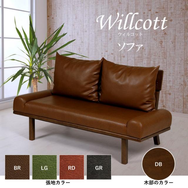 【Willcott-ウィルコット-】ソファ カラーバリエーション 着脱式クッション Sバネ アジャスター ヴィンテージ風 2人掛け 送料無料