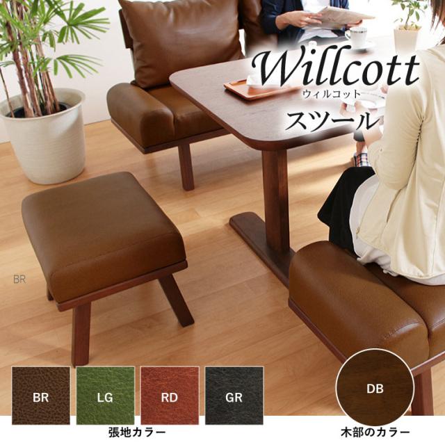 【Willcott-ウィルコット-】スツール 4色カラーバリエーション コンパクト アジャスター ヴィンテージ風 送料無料