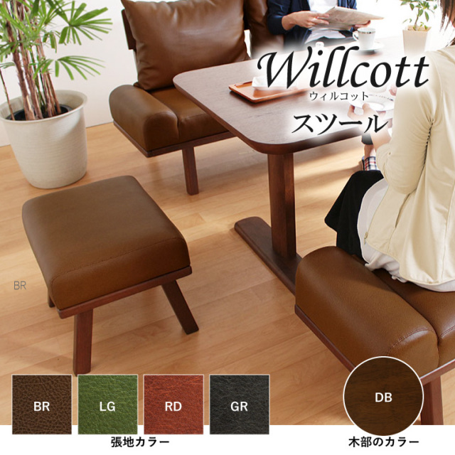 Willcott-ウィルコット- スツール オットマン 全4色 PVC コンパクト 完成品