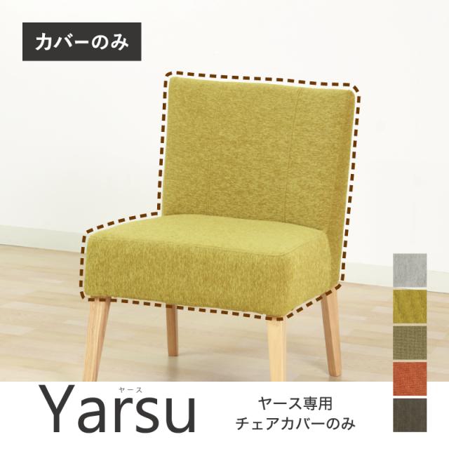 【Yarseチェア専用カバー単品】チェアカバー Yarse