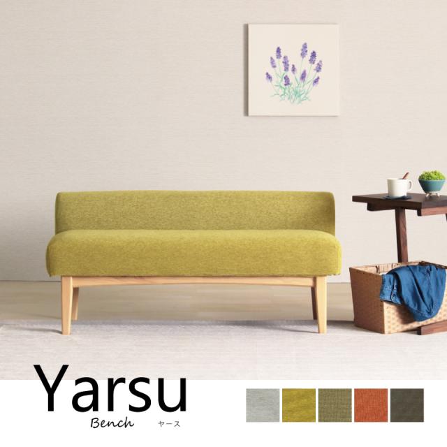 Yarse ダイニングベンチ 2人掛け 幅120cm 長椅子 全5色 カバーリング ファブリック 背もたれ 完成品