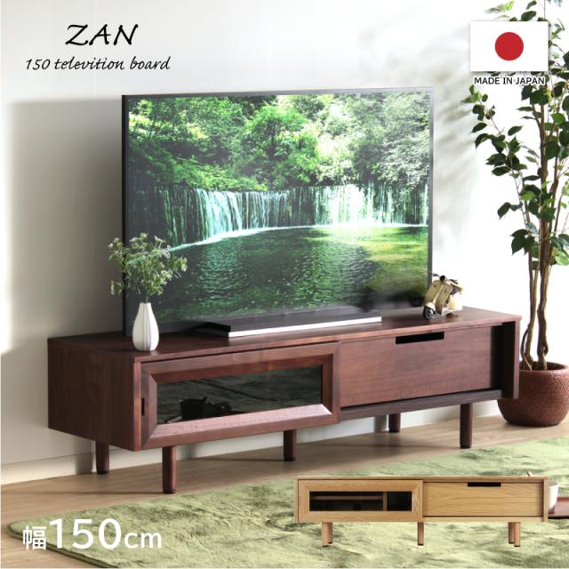 ZAN テレビボード 幅150cm ローボード テレビ台 日本製 国産 木製 収納付き モダン おしゃれ 送料無料