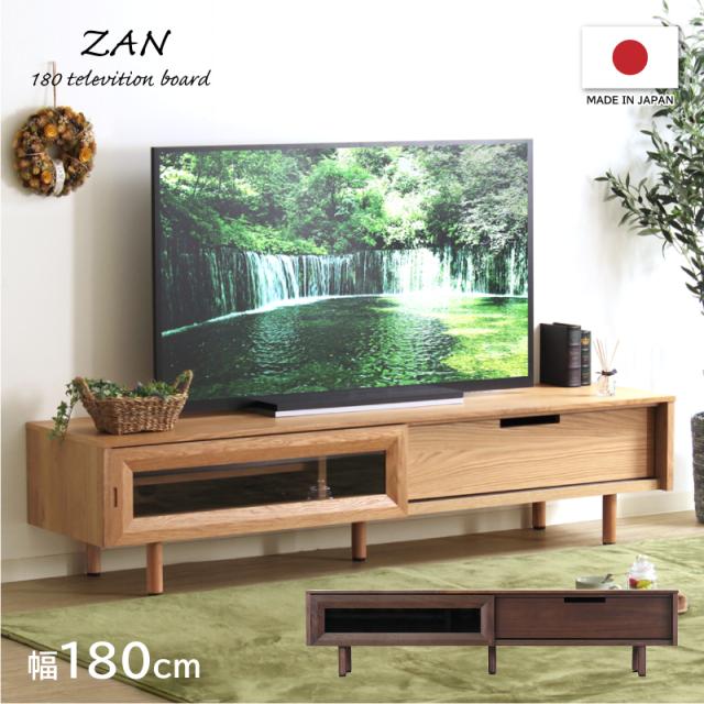 ZAN テレビボード 幅180cm ローボード テレビ台 日本製 国産 木製 収納付き モダン おしゃれ 送料無料