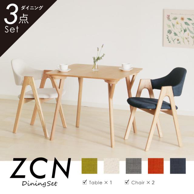 ZCN ダイニングテーブルセット 3点 2人掛け テーブル 幅80cm コンパクト チェア 肘付き ファブリック おしゃれ カフェ 北欧風 モダン 送料無料