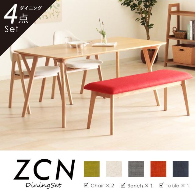 ZCN ダイニングテーブルセット 4点 4人掛け テーブル 幅150cm チェア 肘付き ベンチ 幅110cm ファブリック おしゃれ カフェ 北欧風 モダン 送料無料