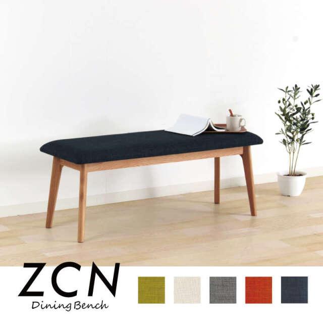 ZCN ダイニングベンチ 幅110cm 2人掛け ファブリック 全5色 天然木 ナラ材 リビング 玄関 コンパクト 送料無料