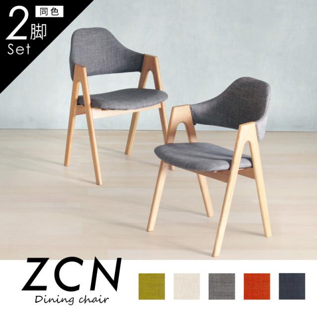 ZCN ダイニングチェア 2脚セット 肘付き ファブリック 全5色 天然木 ナラ材 完成品 送料無料