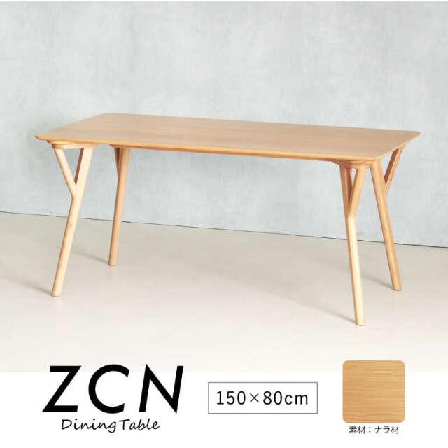 ZCN ダイニングテーブル 幅150cm 4人掛け 高さ70cm 木製 食卓テーブル コンパクト おしゃれ カフェ 北欧風 モダン 送料無料