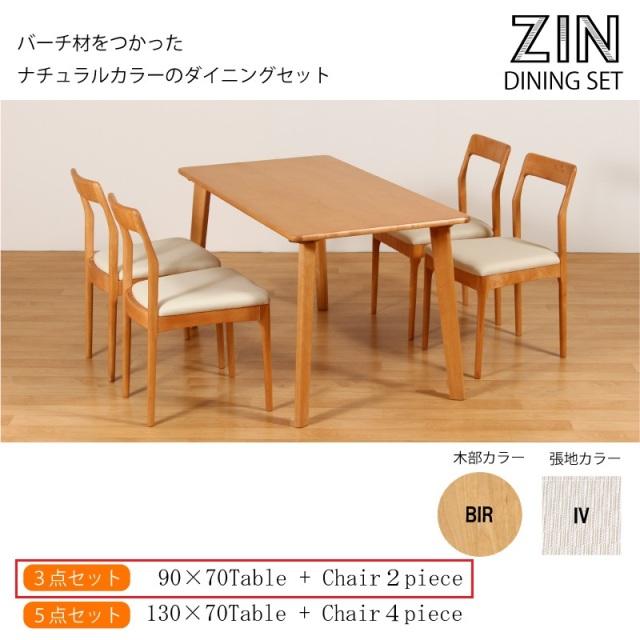 【ZIN-ジン-】 ダイニングテーブル3点セット 2人用 ダイニングテーブル ダインングチェア バーチ材 北欧風 コンパクト 送料無料