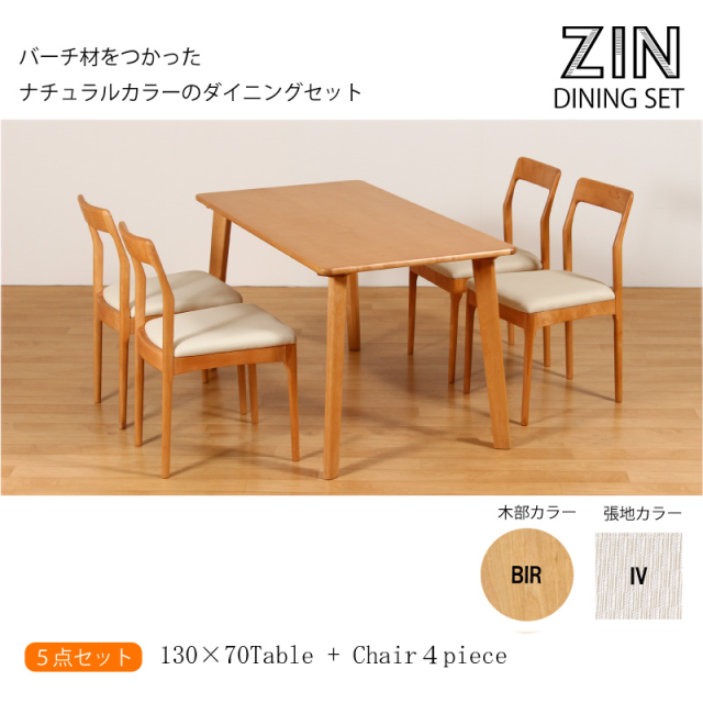 【ZIN-ジン-】 ダイニングテーブル5点セット 4人用 ダイニングテーブル ダインングチェア バーチ材 北欧風 コンパクト 送料無料