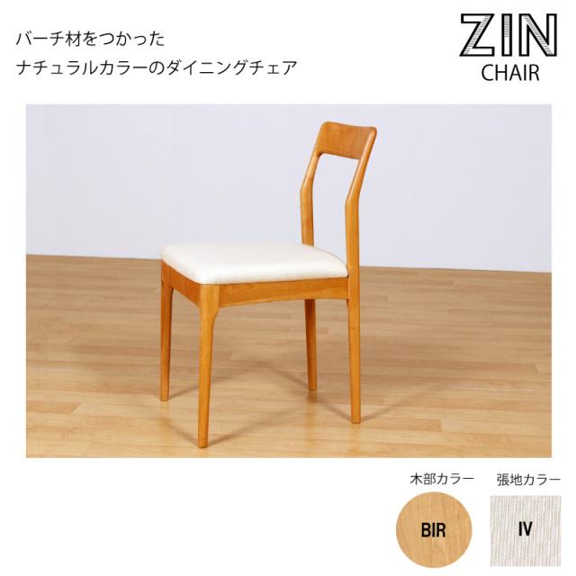 【ZIN-ジン-】 ダイニングチェア 2脚入り 木製 肘無し ファブリック バーチ材 北欧風 コンパクト 送料無料
