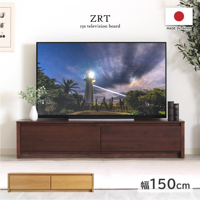ZRT テレビボード 幅150cm ローボード テレビ台 日本製 国産 木製 収納付き モダン おしゃれ 送料無料