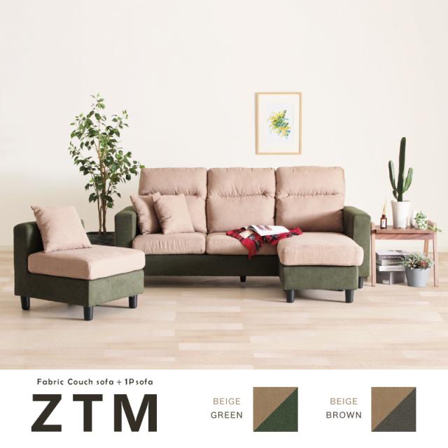 ZTM ソファ カウチ 3人掛け L字 コーナー 幅196cm ソファベッド 木製 肘付き クッション付き 布張り ゆったり おしゃれ モダン 送料無料