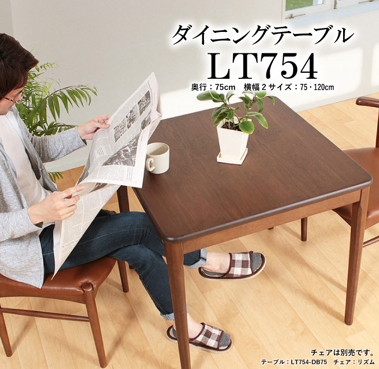 LT754 ダイニングテーブル 木製テーブル ウォールナット アジャスター付 4本脚タイプ ダークブラウン シンプル 75cm×75cm 120cm×75cm おしゃれ シンプル 組立て 送料無料