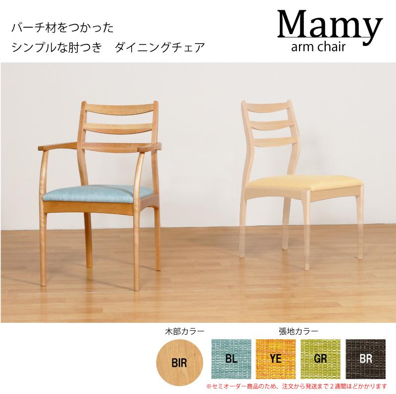 Mamy-マミー- ダイニングチェア 1脚入り 肘付き バーチ材 ファブリック 国産 完成品