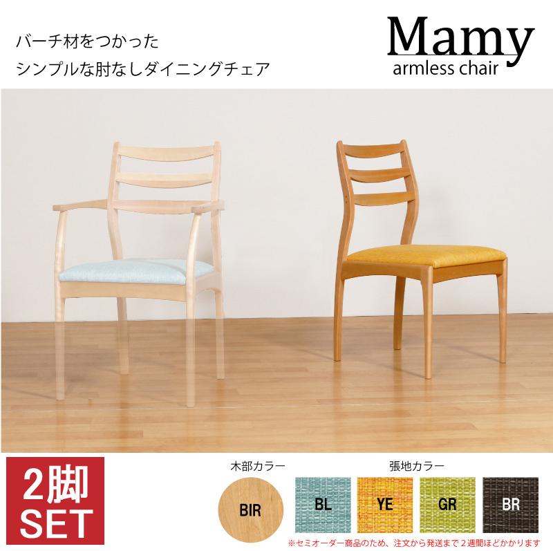 Mamy-マミー- ダイニングチェア 2脚入り 肘無し バーチ材 ファブリック 国産 完成品