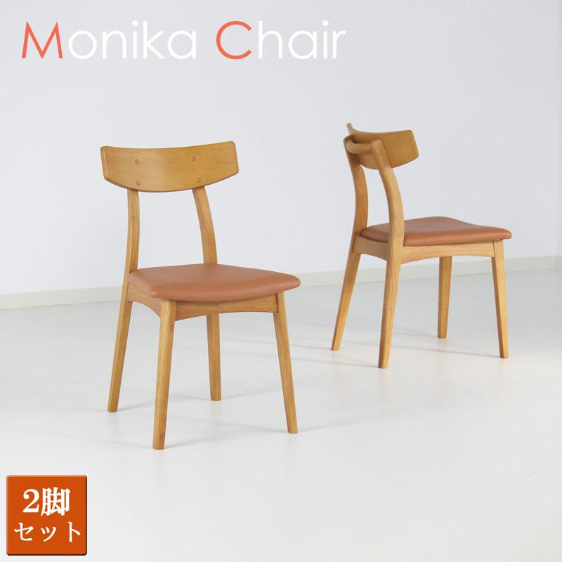 Monika-モニカ- ダイニングチェア 2脚セット 肘無し PVC 軽量 完成品 送料無料