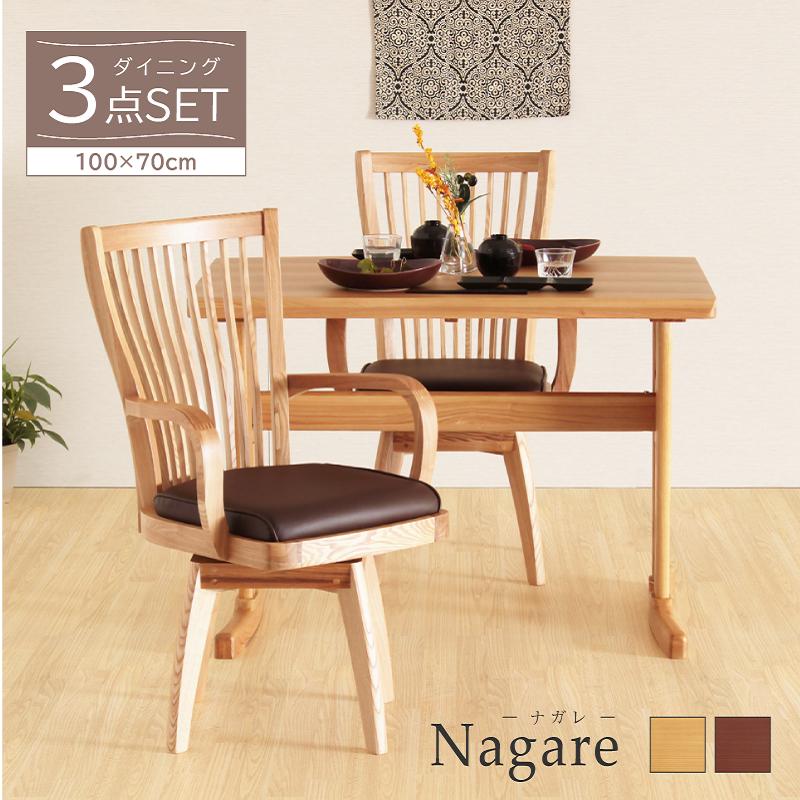 Nagare ダイニングテーブルセット 3点 2人掛け ダイニングテーブル 100x70cm ダイニングチェア 回転 2脚 送料無料