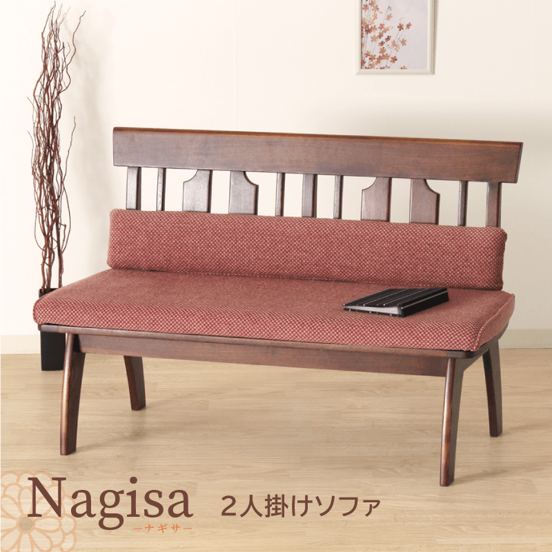 Nagisa ソファ 2人掛け 肘無し 腰クッション ファブリック タモ材 和風モダン お客様組立て 送料無料