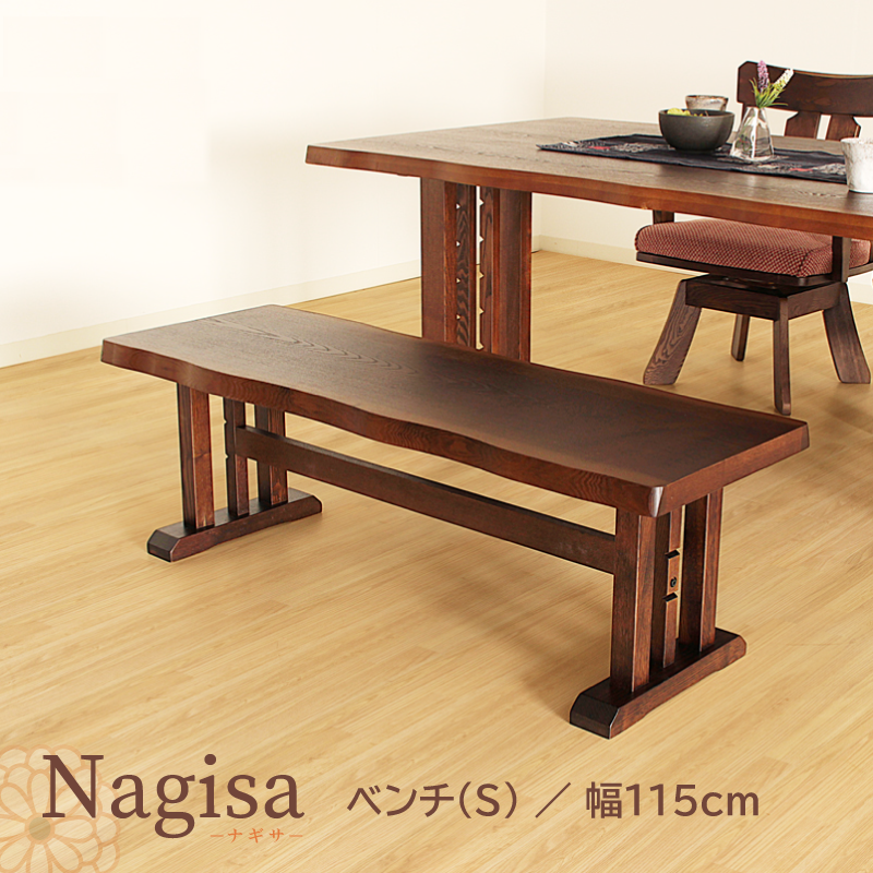 Nagisa ダイニングベンチ 長椅子 Sサイズ 幅115cm 2人掛け タモ材 和風モダン お客様組立て 送料無料