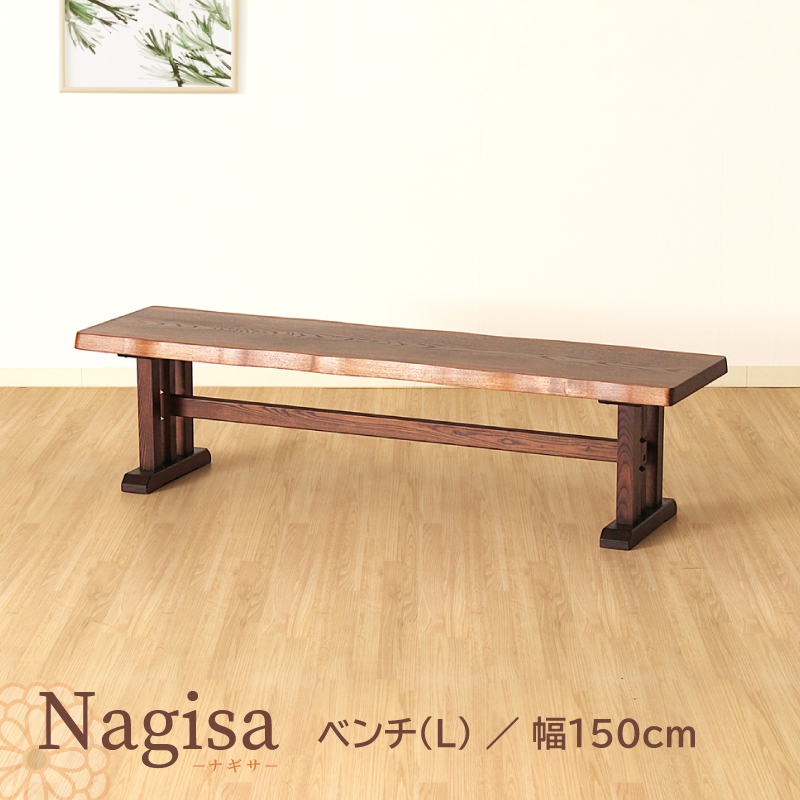 Nagisa ダイニングベンチ 長椅子 Lサイズ 幅150cm 3人掛け タモ材 和風モダン お客様組立て 送料無料