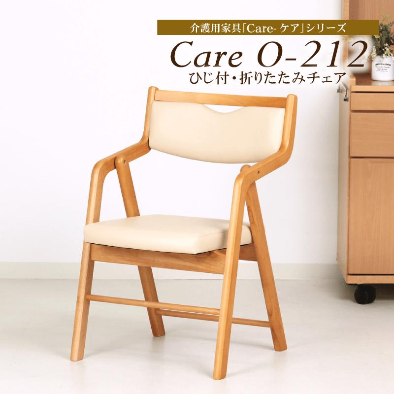 Care-212-O 折り畳み椅子 肘付き 木製 介護 高齢者 居室用 来客用 ライトブラウン 機能性張地 完成品