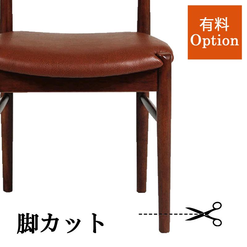 【木製チェア専用】 脚カット 座面高調整 オプション