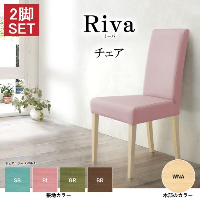 【Riva-リーバ-】ダイニングチェア 2脚入り シンプルデザイン 4色バリエーション ナチュラル 送料無料