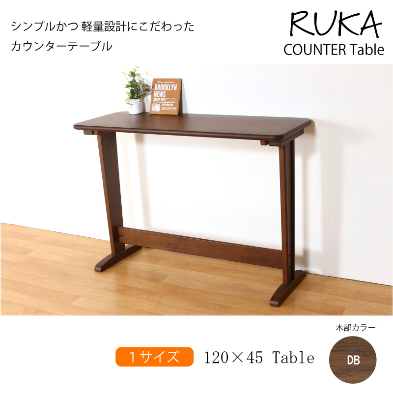 Ruka-ルカ- カウンターテーブル 120cm×45cm ブラウン ウォールナット突板 組立て