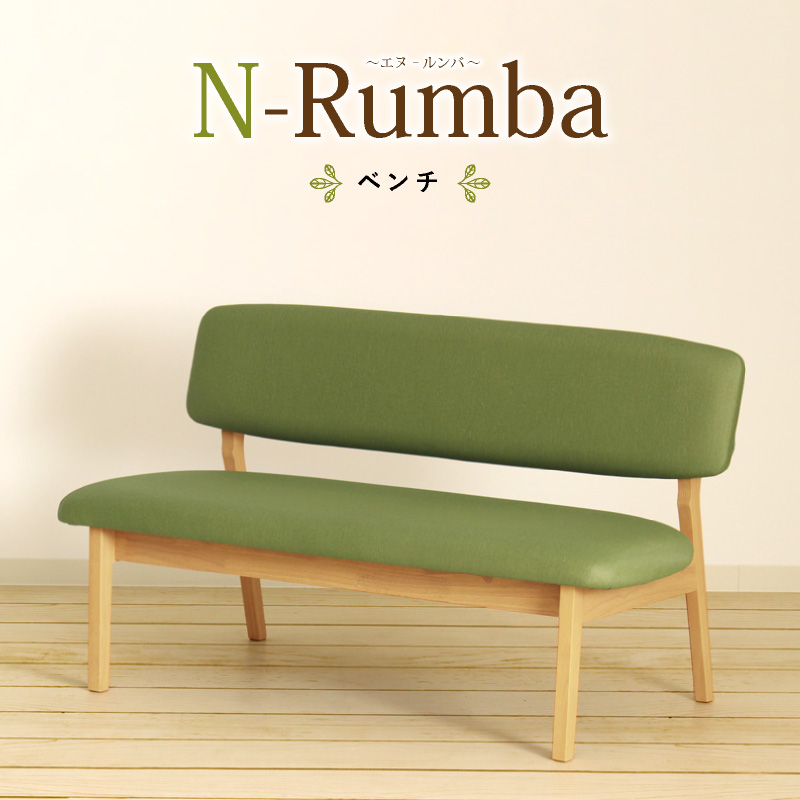 N-Rumba ベンチ ダイニング リビング 背もたれ付き 2人掛け 椅子 ゆったりワイド カジュアル ナチュラル PVC 組み立て 送料無料
