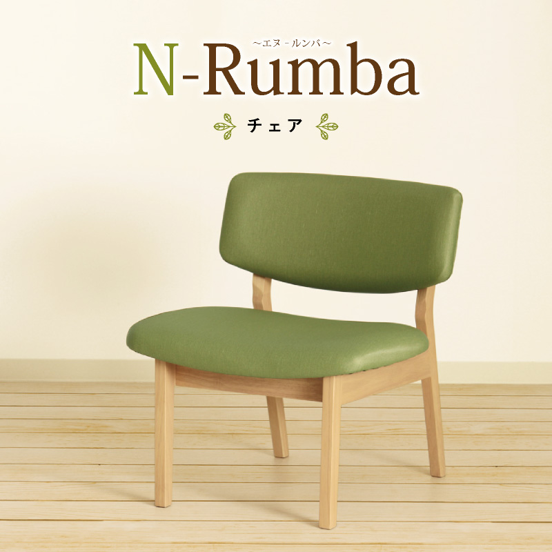 N-Rumba チェア ダイニング リビング 肘無し ゆったりワイド 座面高39cm カジュアル ナチュラル PVC 組み立て 送料無料