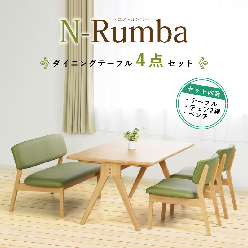 N-Rumba ダイニングテーブル4点セット 4人掛け テーブル 150cm ベンチ 120cm チェア カジュアル おしゃれ 組立て 送料無料