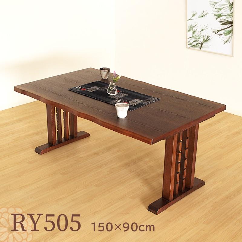 Nagisa ダイニングテーブル 150cm×90cm 4人掛け タモ突板 2本脚 ダークブラウン お客様組立て 送料無料