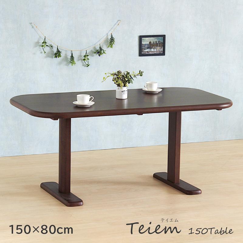 Teiem ダイニングテーブル 幅150cm 4人掛け  リビングテーブル ロータイプ 2本脚 無垢材 送料無料