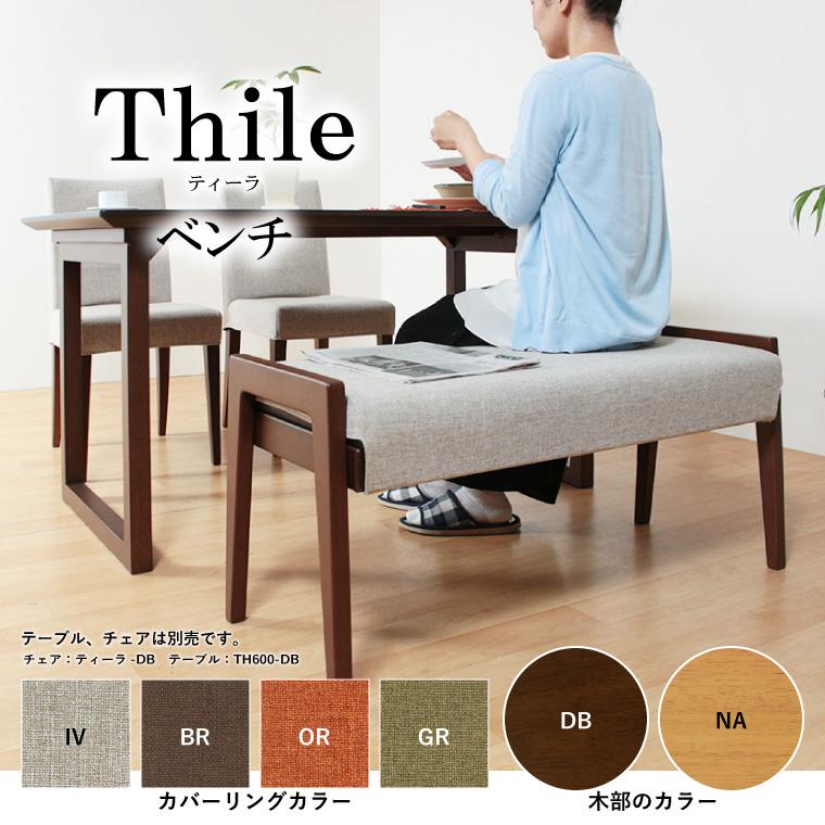 【Thile-ティーラ-】ダイニングベンチ Sサイズ(幅105cm) Lサイズ(幅135cm) ダークブラウン ナチュラル カバーリング シンプル北欧風 送料無料