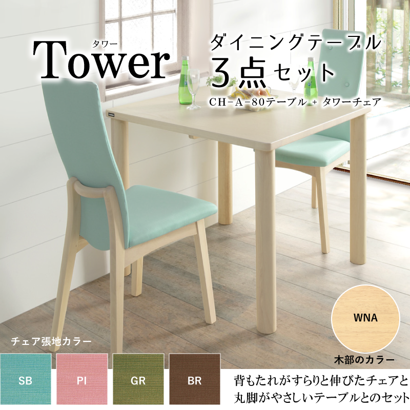 Tower-タワー- ダイニング3点セット(テーブルx1台,チェアx2脚) 2人掛け 一部組立