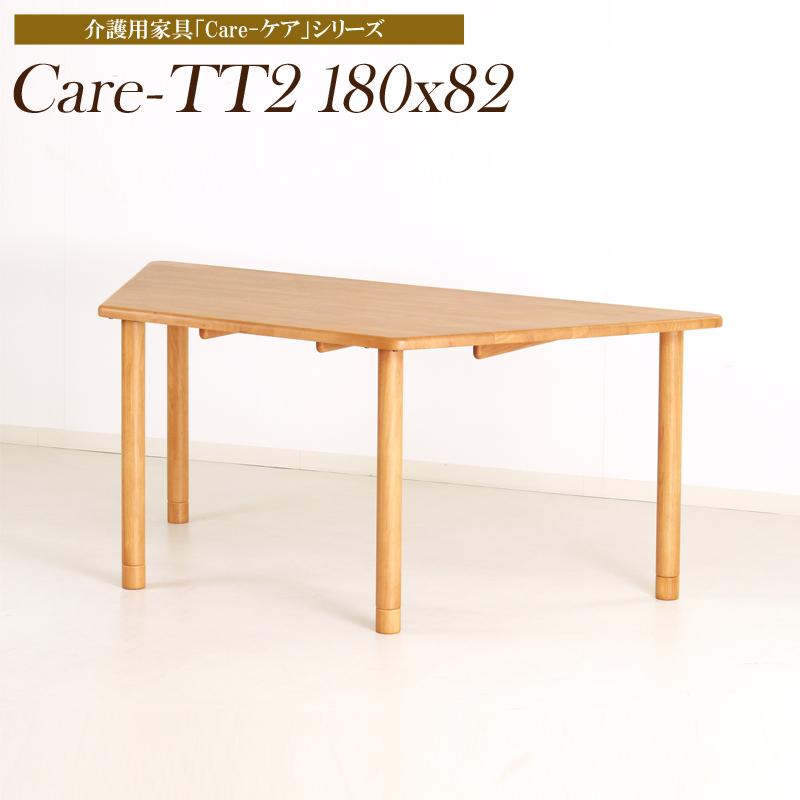 Care-TT2-18082-IN ダイニングテーブル 木製テーブル 引きづりに強い 介護福祉施設 車椅子対応 台形 180cm×82cm 組立て 送料無料